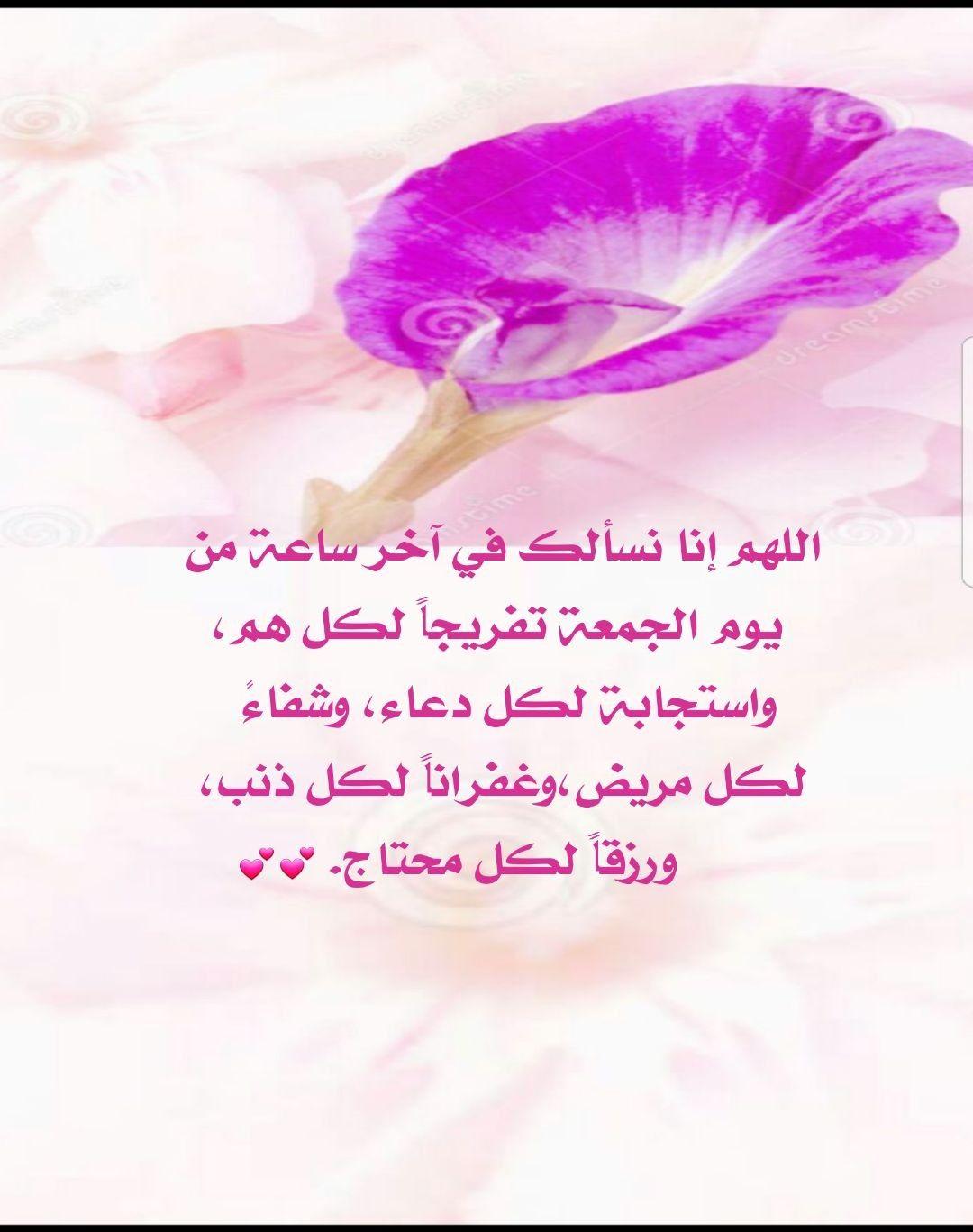 Pin By Eman Duniya On رسالة الجمعة