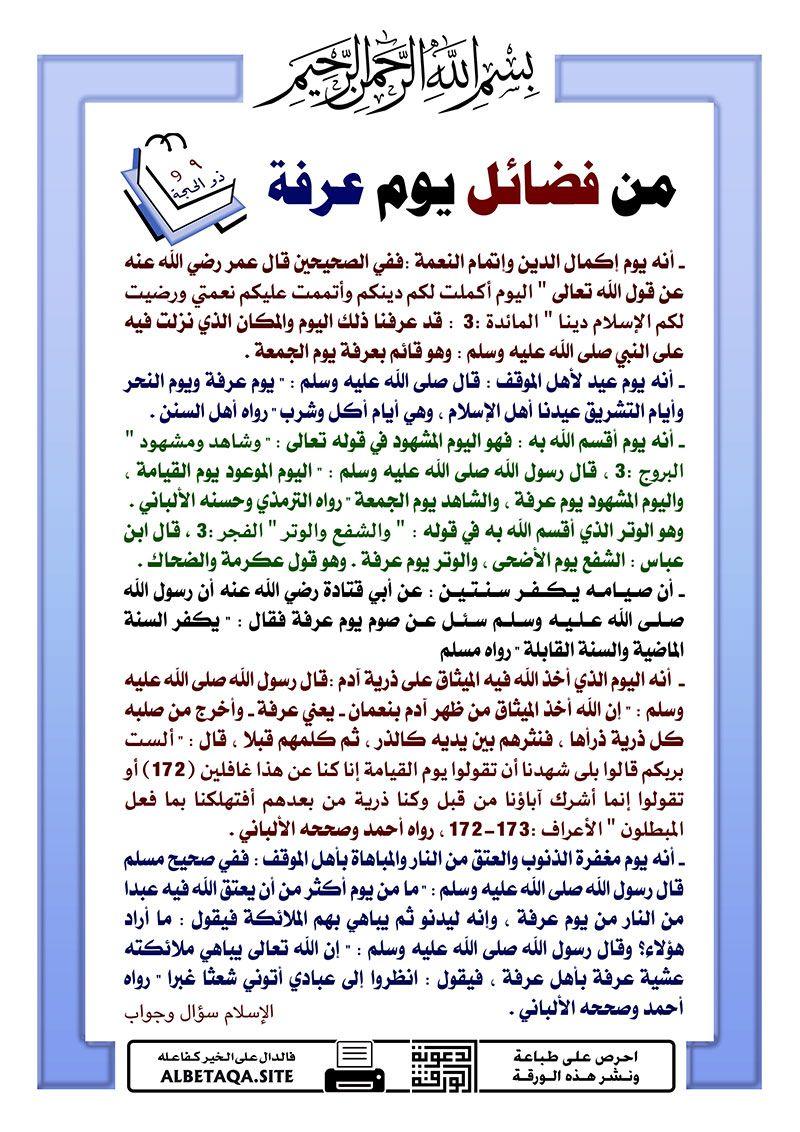 احرص على مشاركة هذه البطاقة لإخوانك فالدال على الخير كفاعله Words Islam Social Security Card