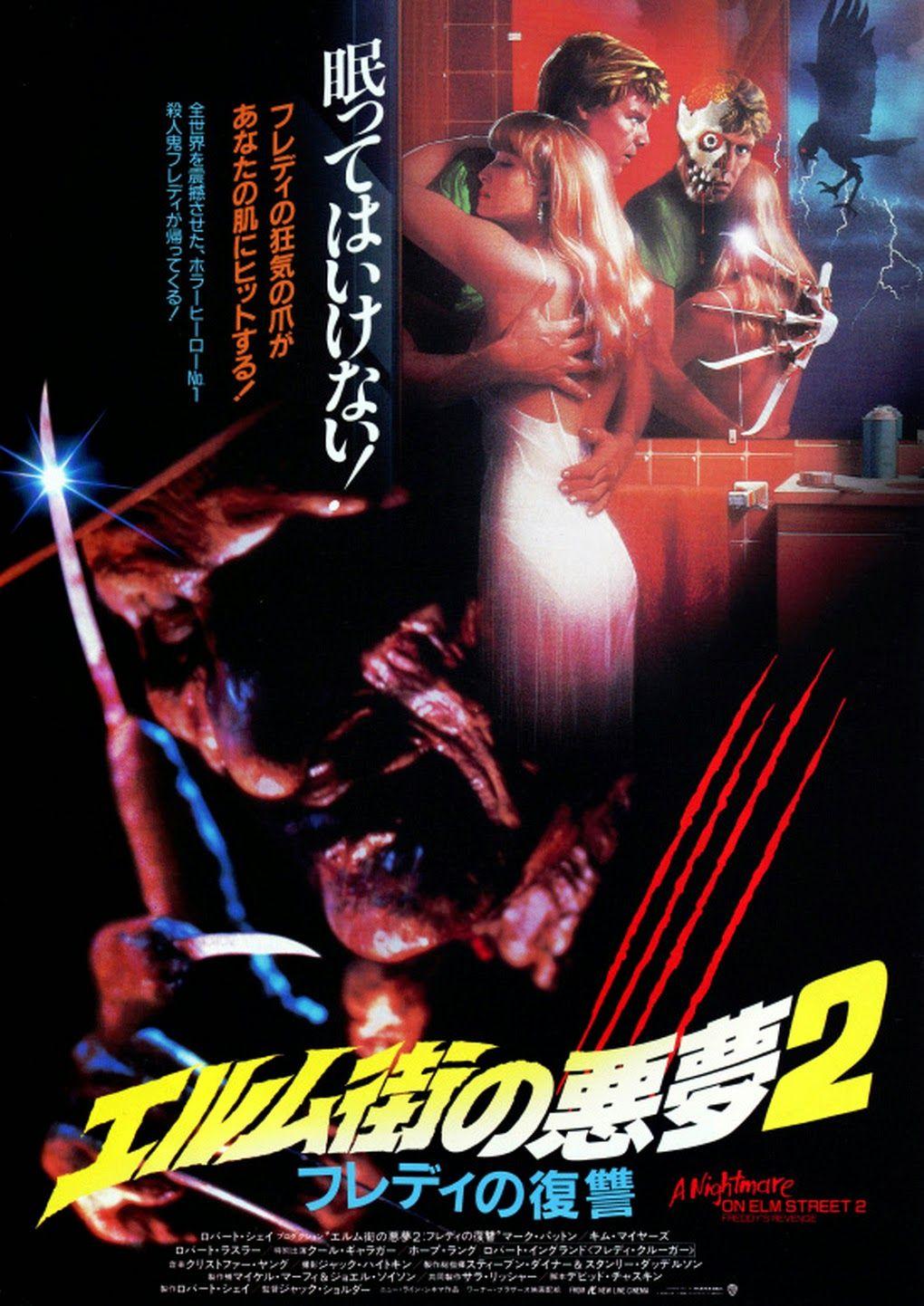 A Nightmare On Elm Street 2 Freddy S Revenge Dir Jack Sholder 1985 Japanese Poste Japanese Movie Poster Nightmare On Elm Street A Nightmare On Elm Street