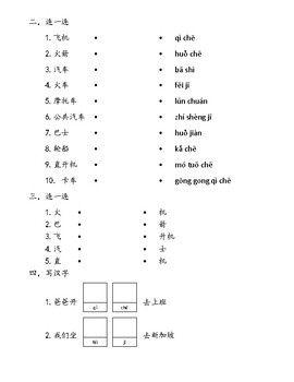 pinyin worksheets for kindergarteners or lower primary transportation a teacher a laoshi. Black Bedroom Furniture Sets. Home Design Ideas