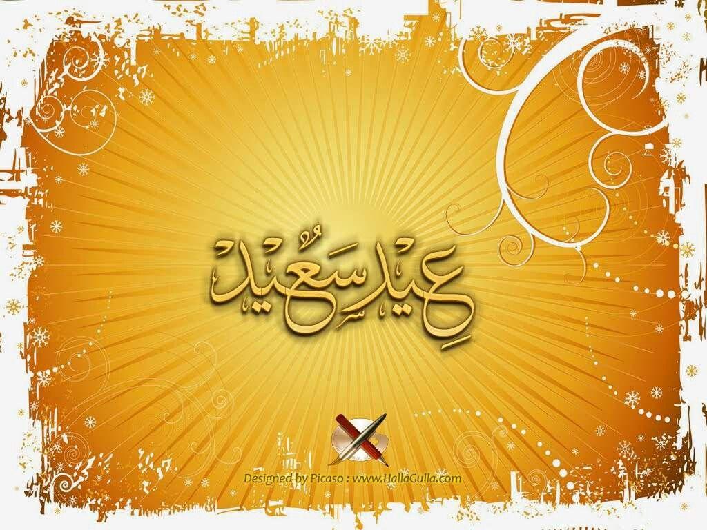 Pin On أعياد المسلمين Aid