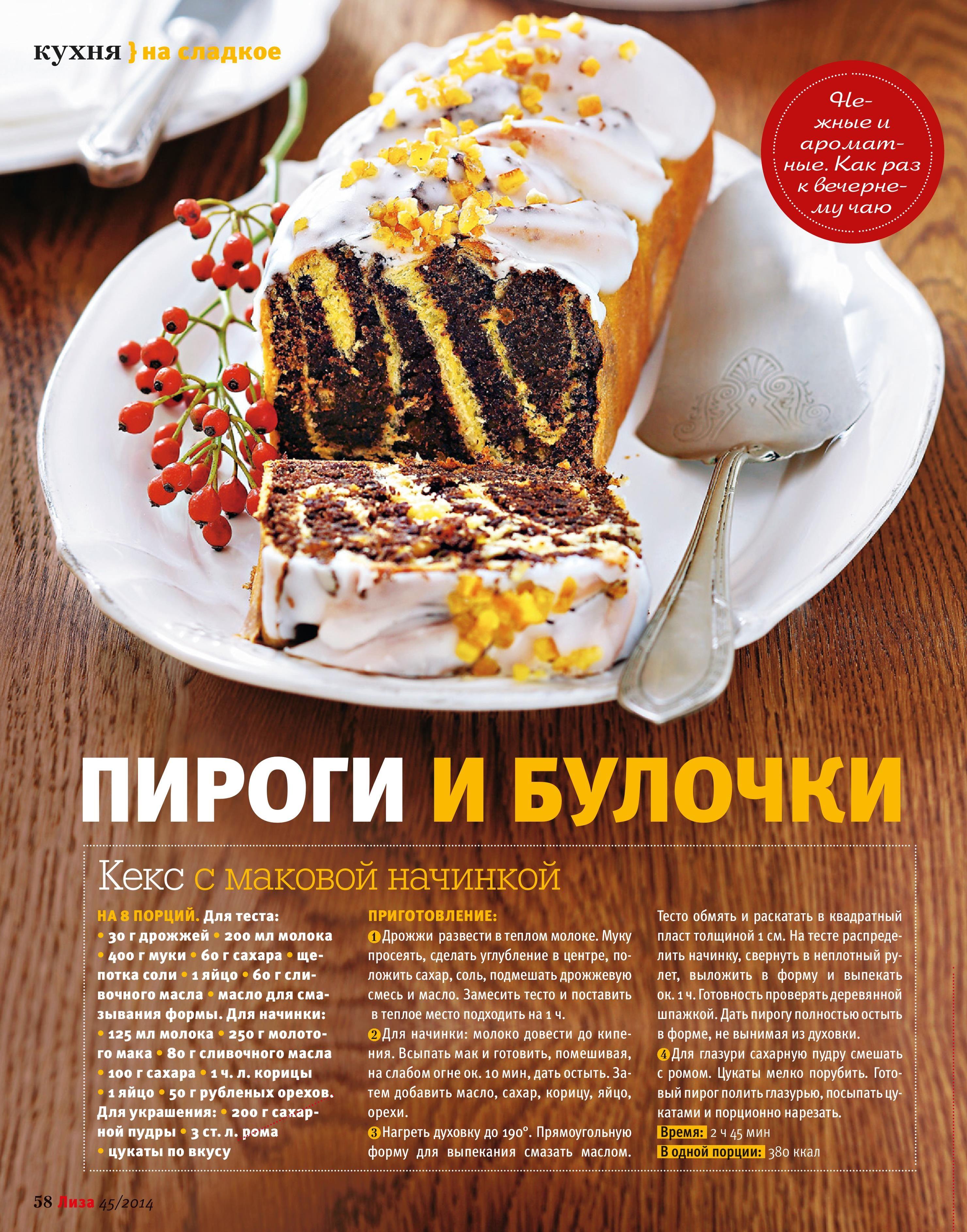 Pin by Eva Veselova on Пироги,торты, тарты, кексы (сладкое ...