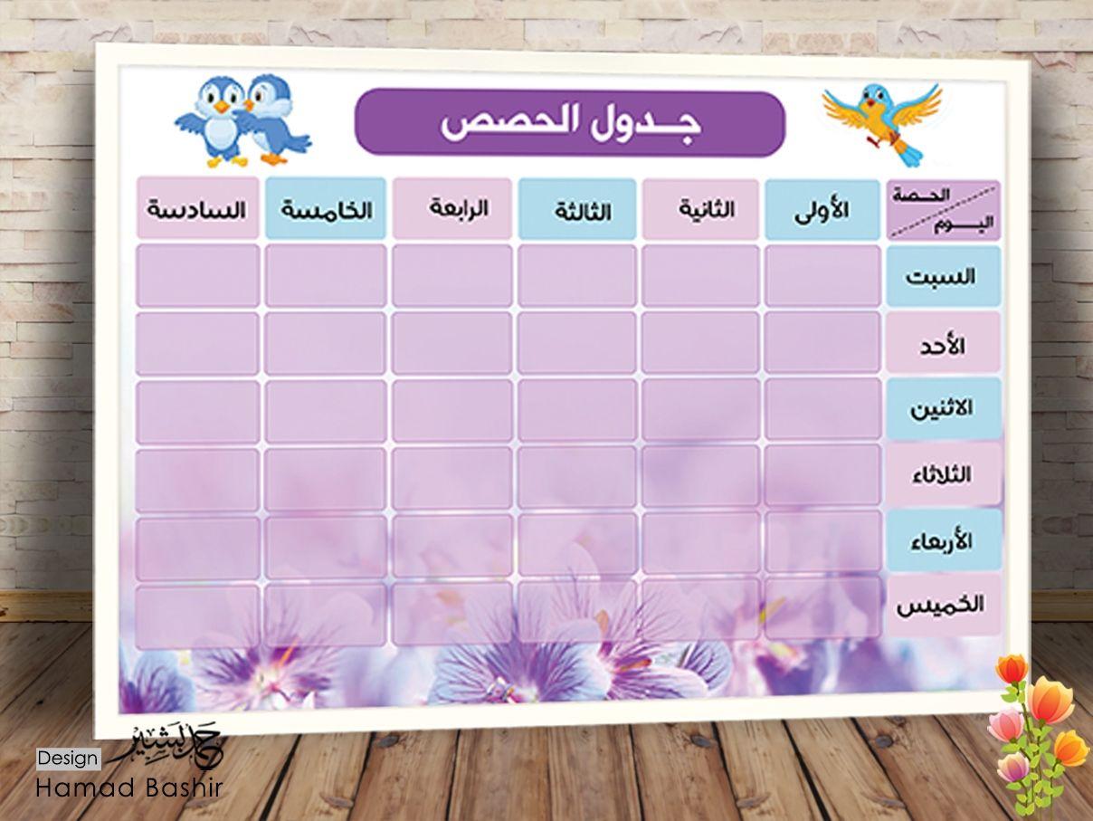 جدول حصص الاسبوعي المدرسي جاهز للطباعة شكل 5 Design Map
