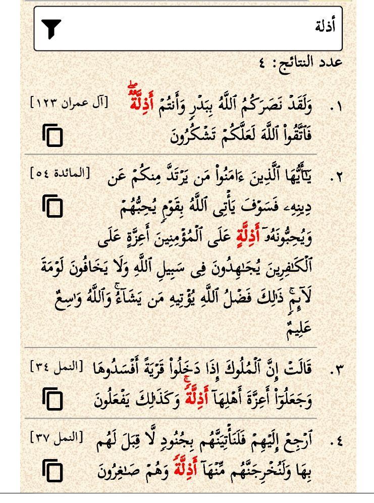 أذلة أربع مرات في القرآن Quran Verses Verses Math