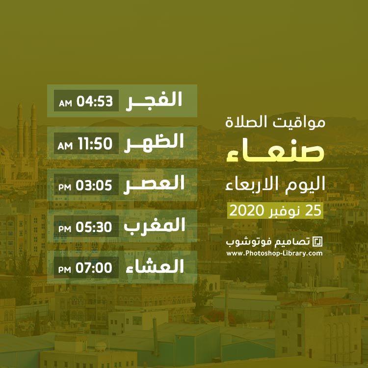 بطاقة مواقيت الصلاة مدينة صنعاء اليمن ٢٥ نوفمبر ٢٠٢٠ Highway Signs