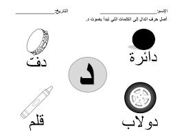 نتيجة بحث الصور عن كلمات تحتوي على حرف الدال Fun Learning Arabic Alphabet Learning