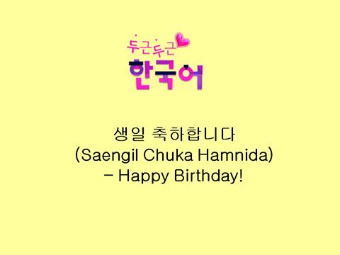 Frases de feliz cumpleanos en coreano