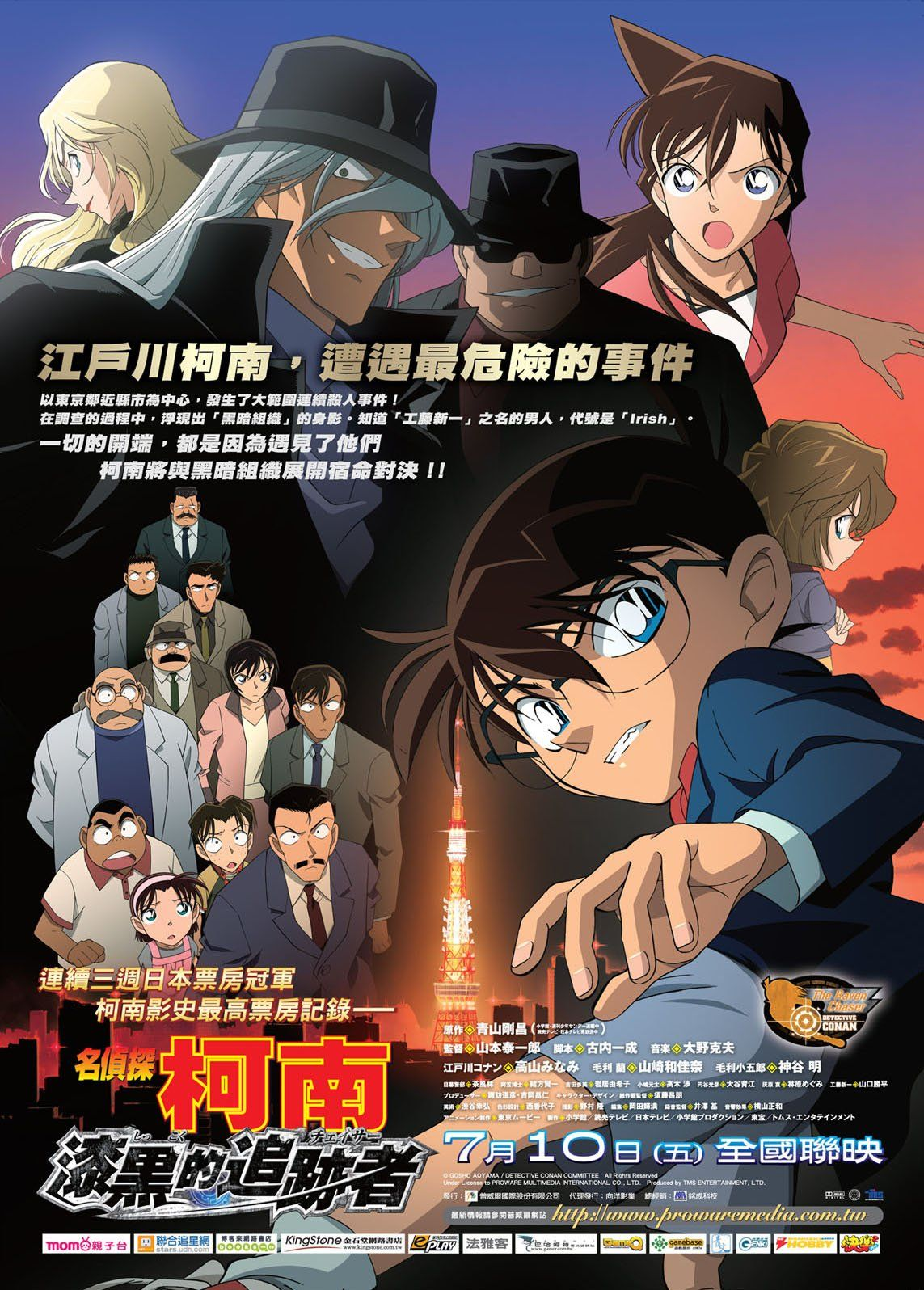 Detective conan movie 13 the raven chaser