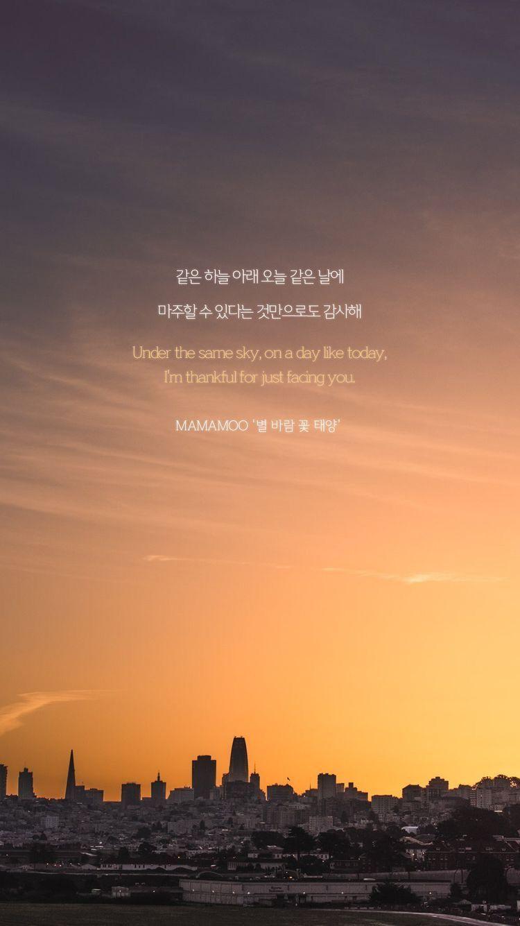 Pin by 𝘢𝘫 on w o r d s in 2019 | Flower lyrics, Korean