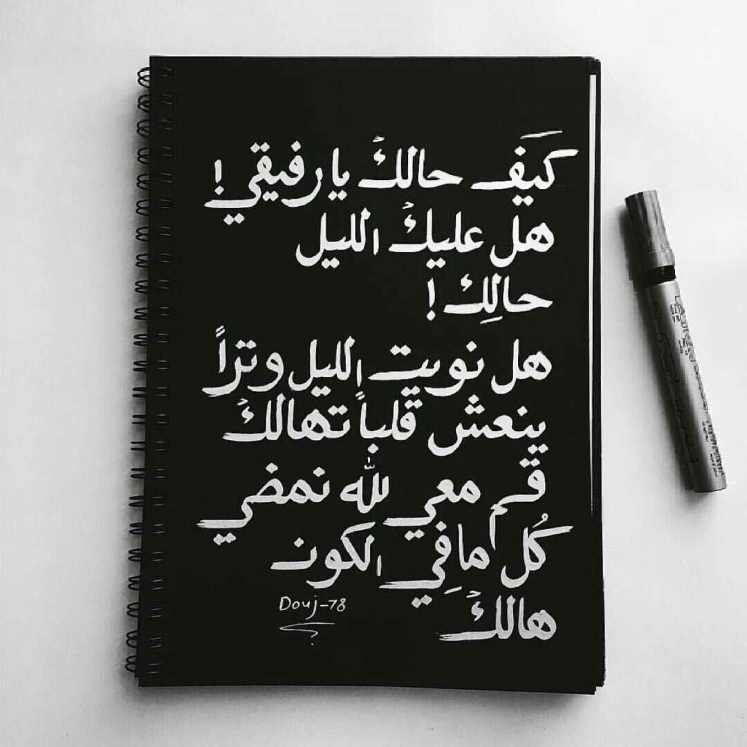 كل مافي الكون هالك Arabic Quotes Mood Quotes Inspirational Quotes Motivation