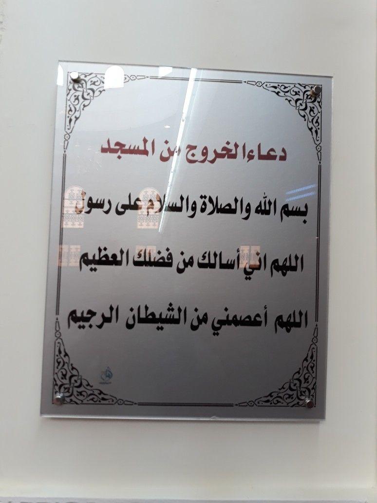 دعاء الخروج من المسجد Education Center Taif Mission