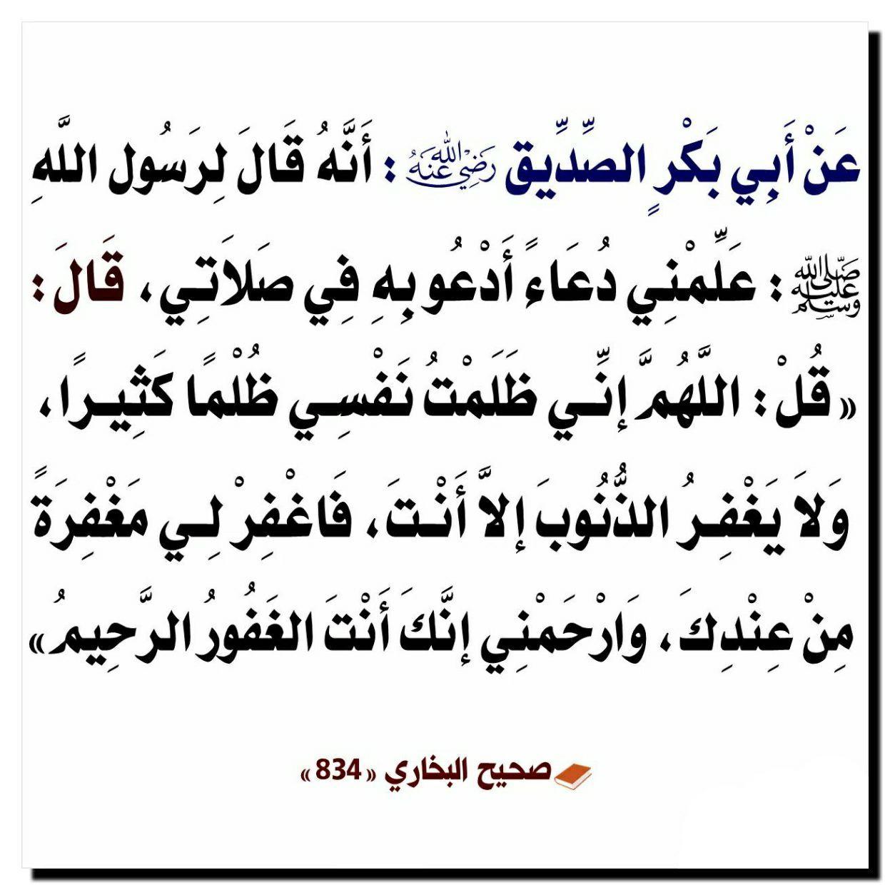 أبو بكر الصديق حديث النبي صلى الله عليه وسلم Islamic Quotes Islamic Teachings Peace Be Upon Him