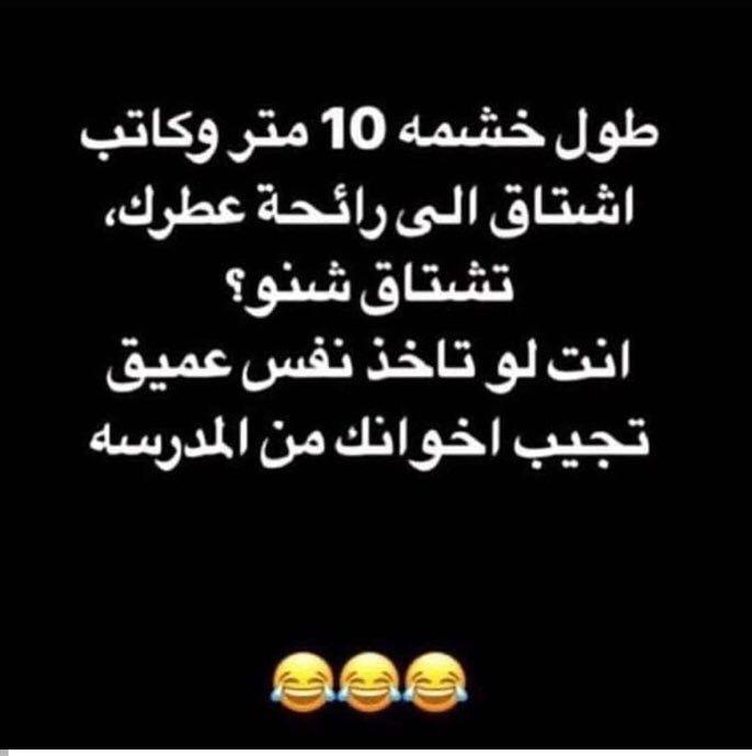 Pin By Manel On كل على همه سرى وزارة الضحك Funny Arabic Quotes Funny Words Funny Quotes