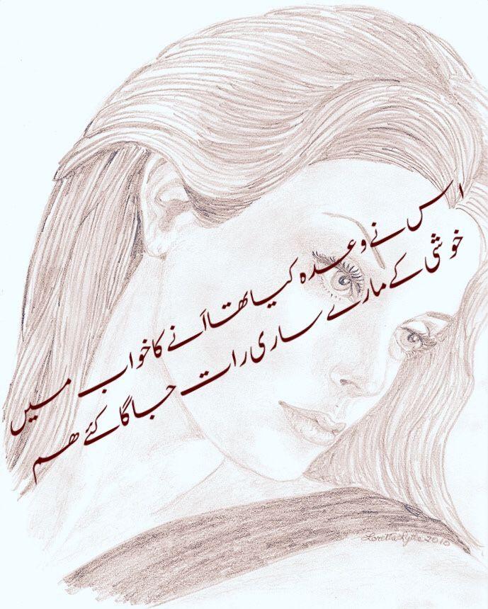 Urdu Shairi — Us ney wada kiya tha aaney ka khwab me  Khushi ke...
