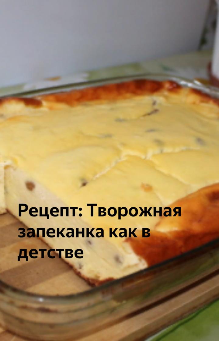 творожная запеканка рецепт из детства