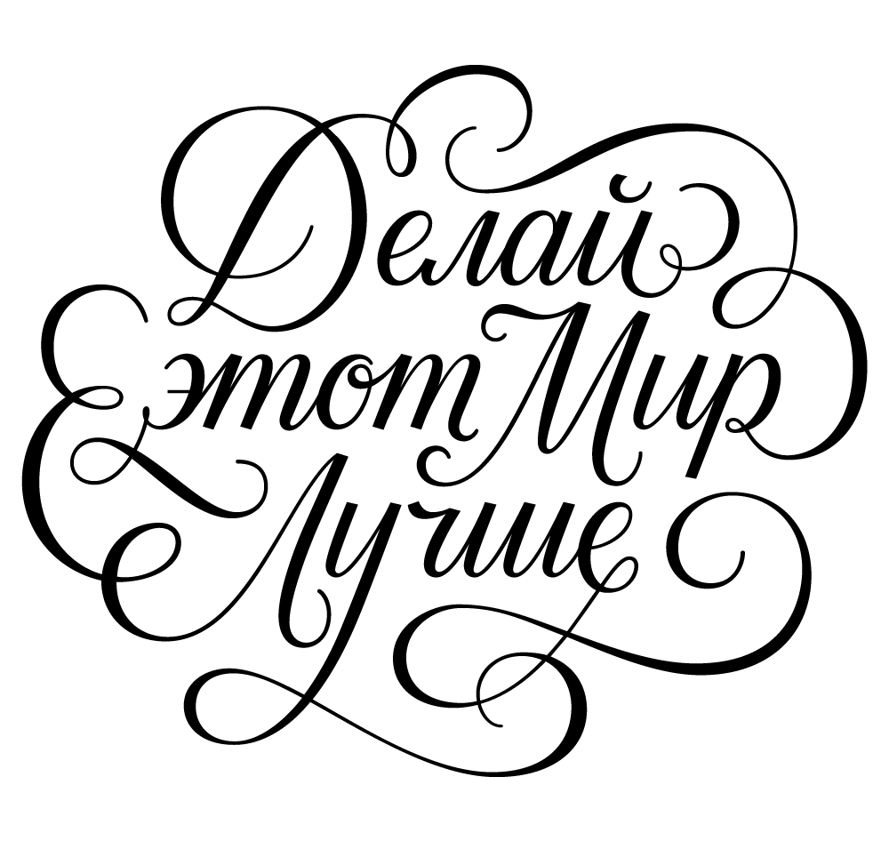 Красивый шрифт текста для открытки, цветы картинки