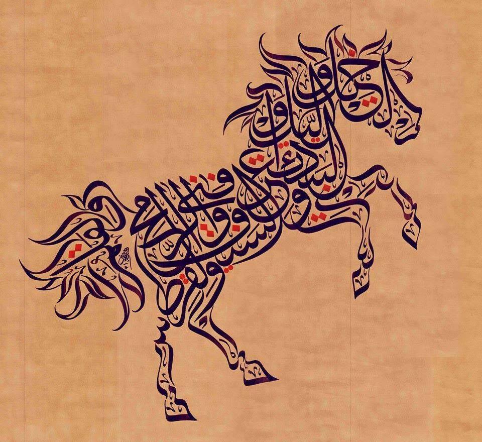 الخيل والليل والبيداء تعرفني والسيف والرمح والقرطاس والقلم إبداع المتنبي Islami Sanat Sanat Desen Sanat