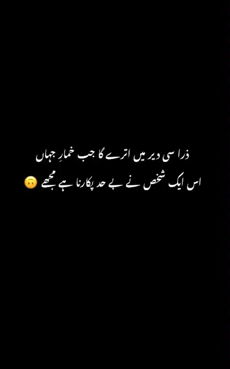 Pin by Samreen on Urdu poetry⚘ in 2020   Deep words, Heart ...