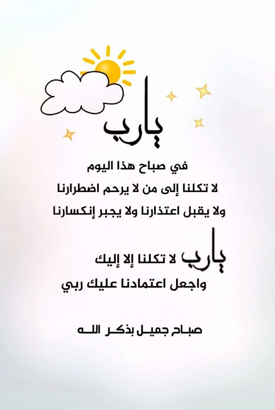 Pin By Mahnaz On دعاء I Miss My Dad Arabic Quotes Miss My Dad