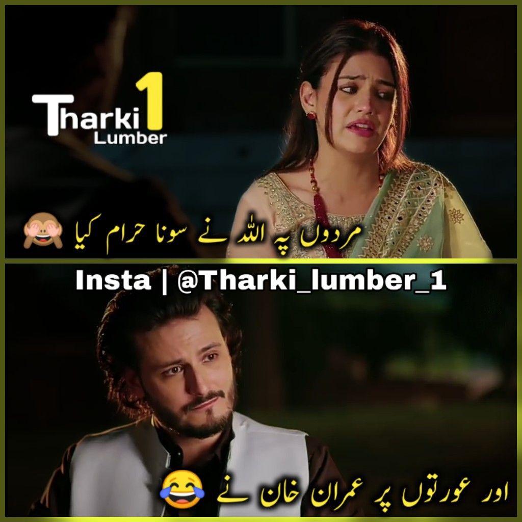Imran Khan Funny Memes Cute Funny Quotes Funny Memes Imran Khan Funny