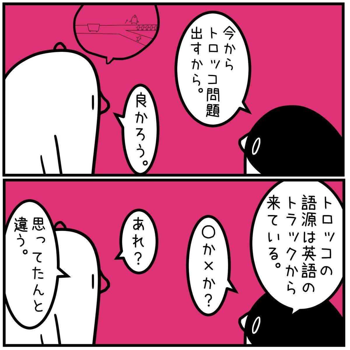 とりのささみ 漫画家 Torinosashimi さん Twitter ペンギン 動画 腹黒