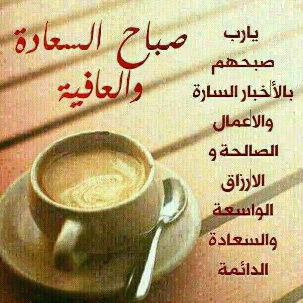 Super امين يارب..kh | صباح ومساء الخير أحبتي | Pinterest | Citation  ZR86