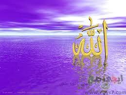 Resultat De Recherche D Images Pour ايات قرانية مكتوبة على مناظر طبيعية Allah Allah Wallpaper Graphic Design Logo