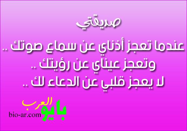 بايو عن الصديقات 2016 بايو للانستقرام عن الصداقه بايو العرب Instagram Bio Math Instagram