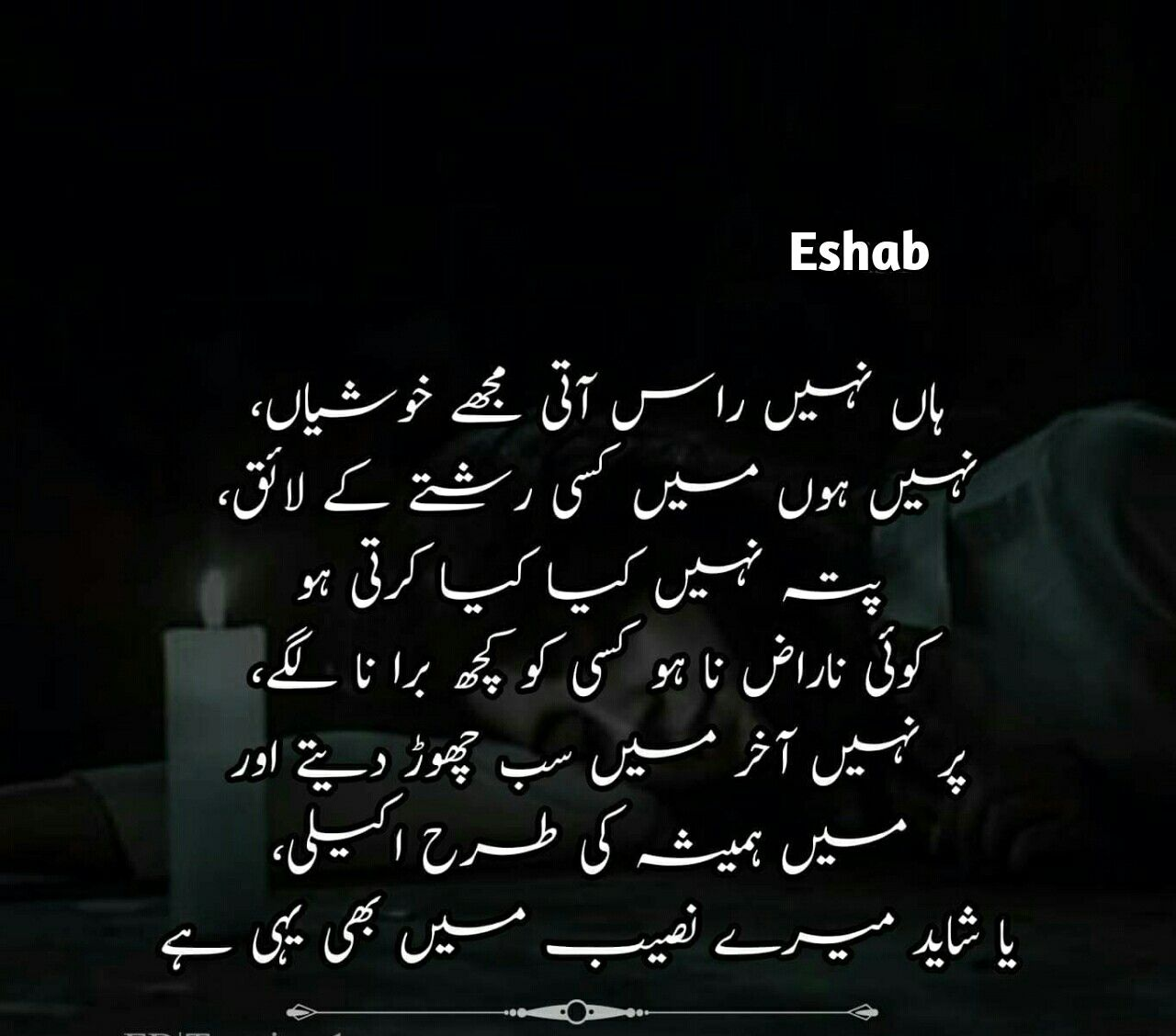 Eshab🌹 Poetry deep, Girly quotes, Urdu quotes