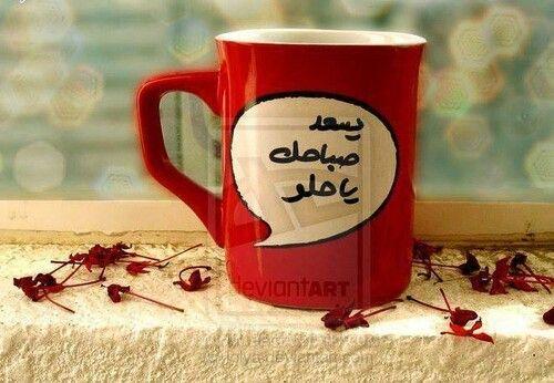 يسعد صباحك Happy Morning Good Morning Good Night Coffee Lover