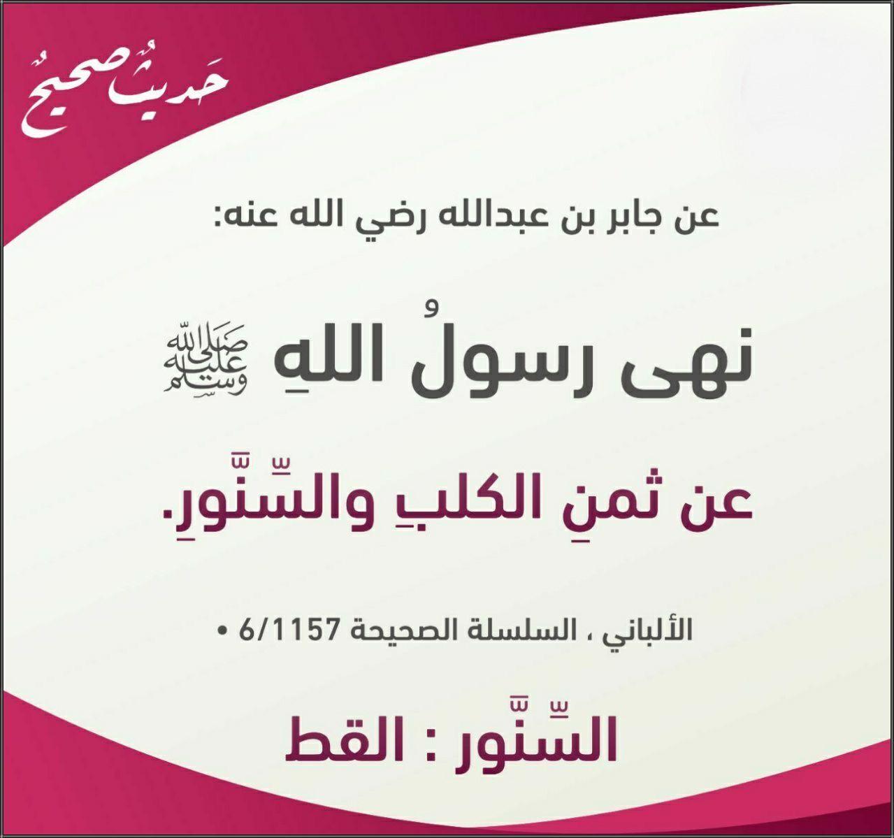 Pin By الأثر الجميل On أقوال الصحابة والعلماء Islamic Quotes Ahadith Hadith