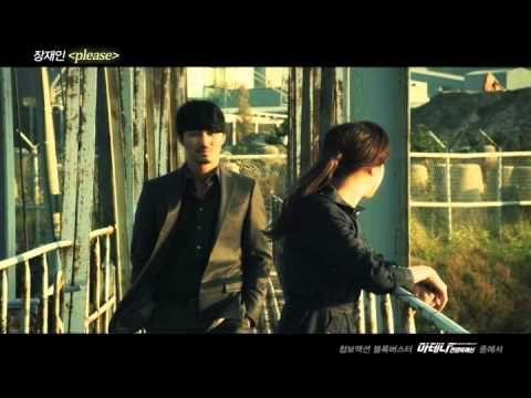 (Official) 장재인 (from Super Star K) 'Please' Full Ver. MV Athena (4'18'') - YouTube