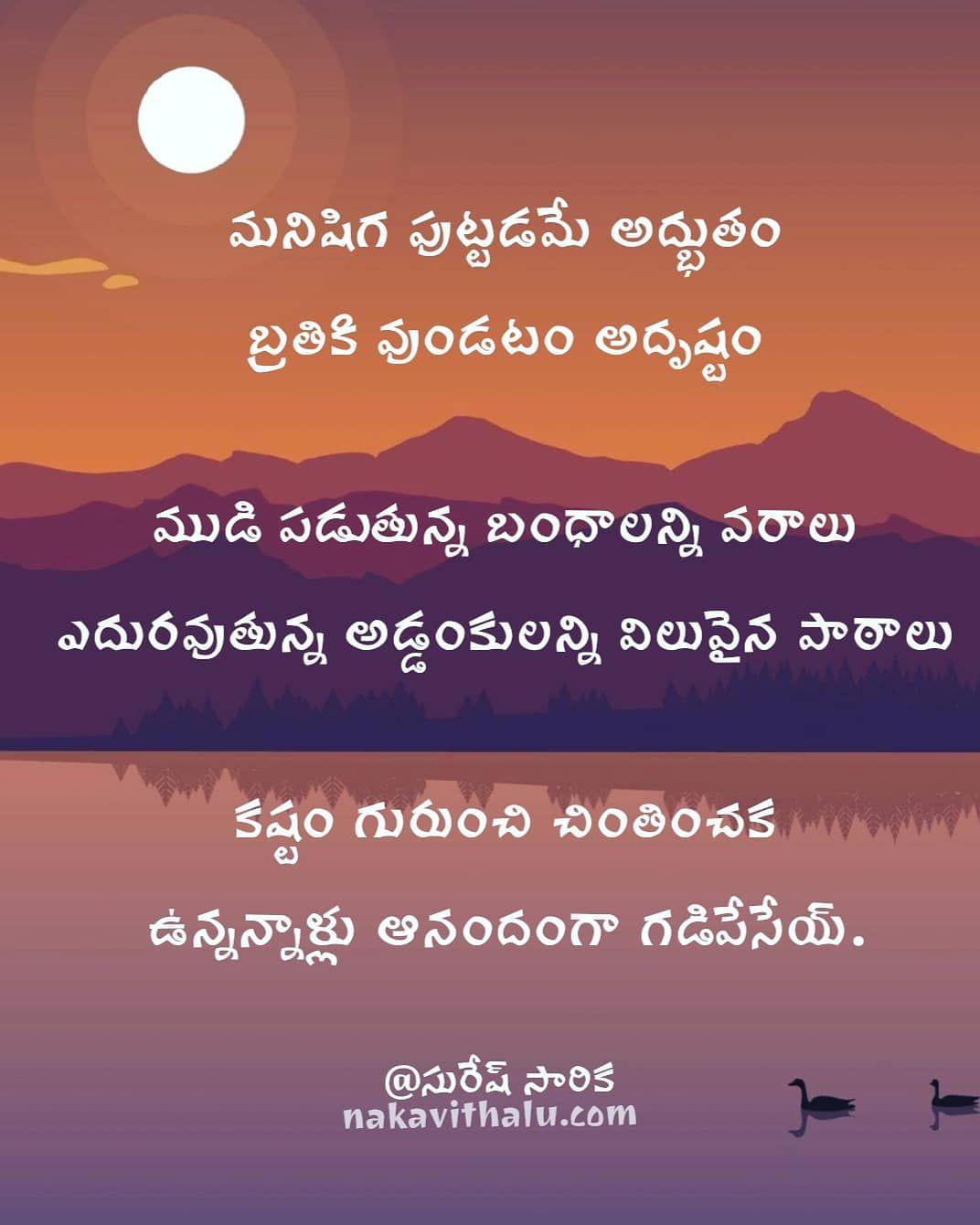 Inspiring Telugu Quotes Failure Quotes Love Failure Quotes Mother Quotes