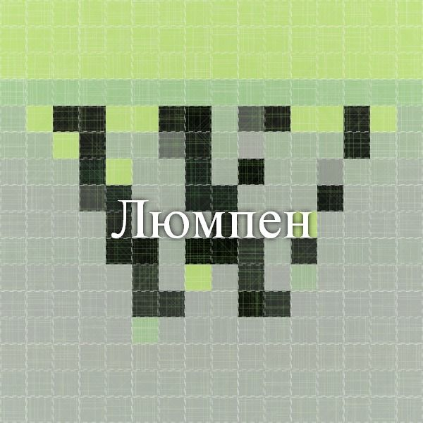Lyumpen Games Coding Literature