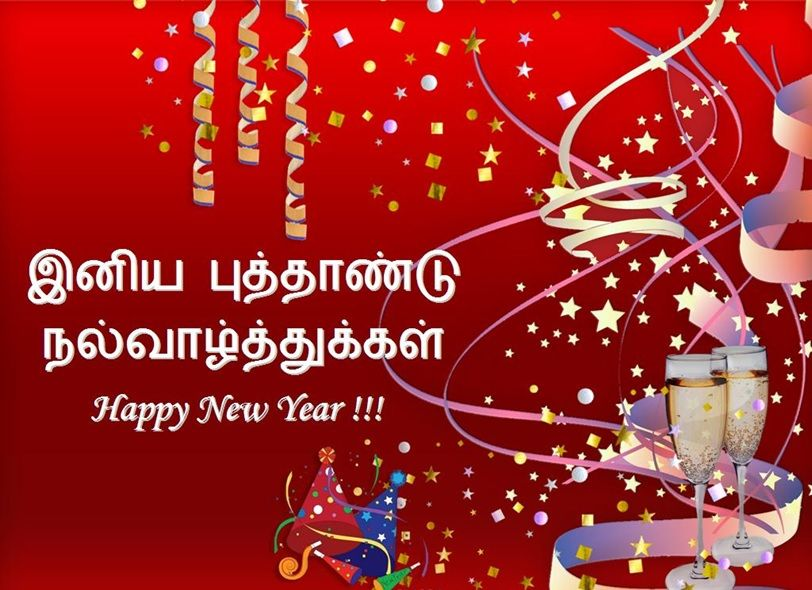 Happy New Year 2018 Sms In Tamil Happy New Year Wishes Happy New Year Quotes Tamil New Year Greetings