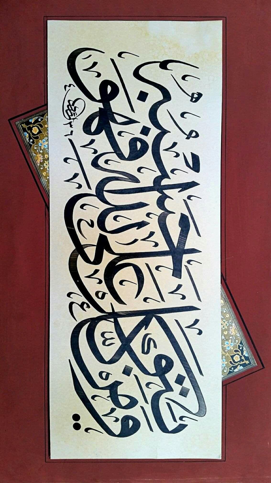 11 Kaligrafi Surat Al Fatihah Download Free PDF Word Doc