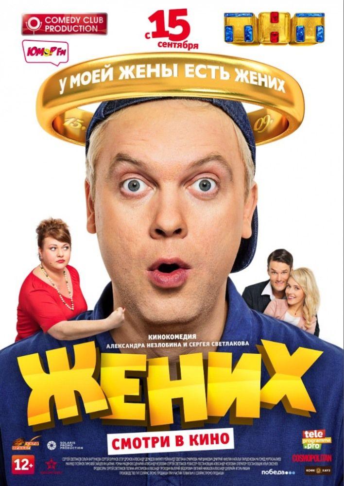 Жених/Groom, Russia, 2016 Comedy club, Comedy movies