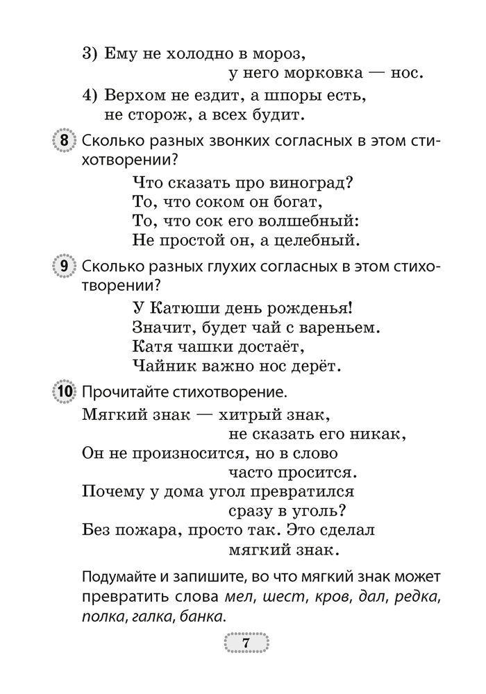 Скачать бесплатно олимпиаду по русскому языку 4 класс