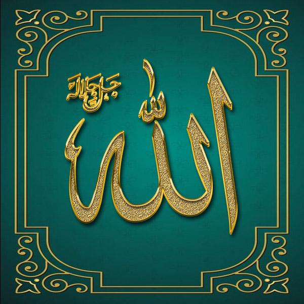 Arapça Allah Yazılı Çalışmalar DuaSeli, 2020 Allah