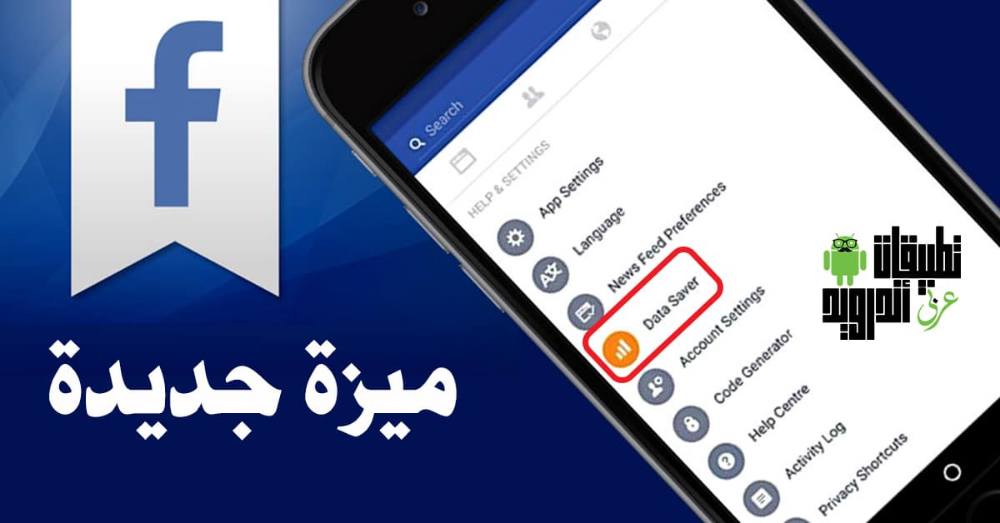شرح ميزة Data Saver في فيسبوك أفضل طريقة لتوفير وحفظ بيانات الاتصال بالإنترنت App Savers Data