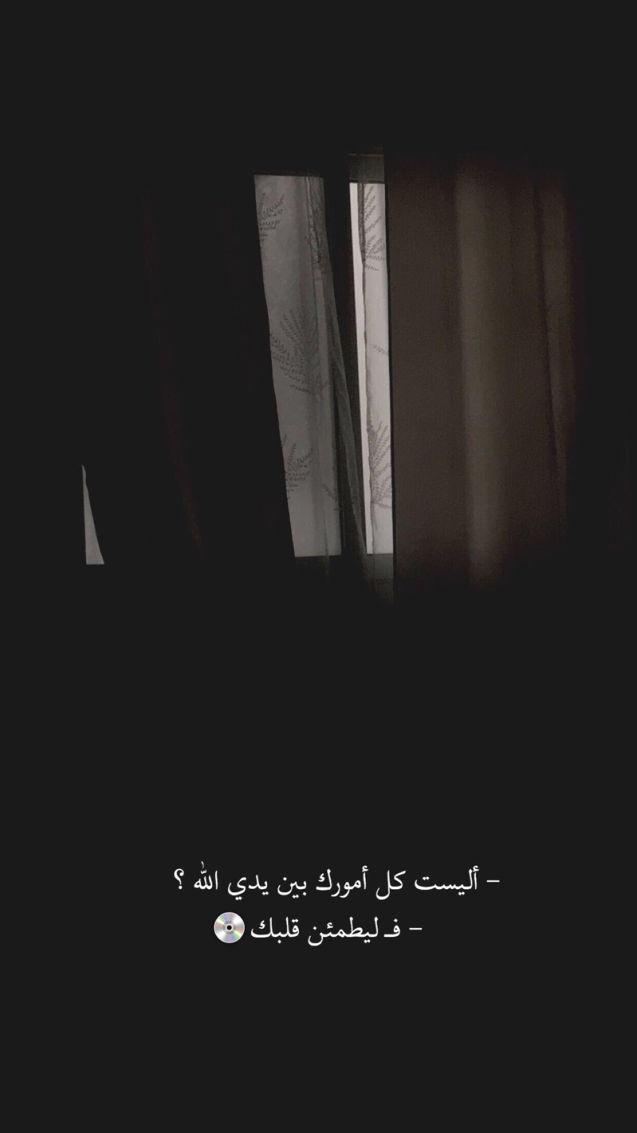 همسة أليست أمورك بين يدي الله فـ ليطمئن قلبك تصويري تصويري سناب تصميمي تصميم Phonto فونتو ستاير الخبر Places To Visit Photo Islam