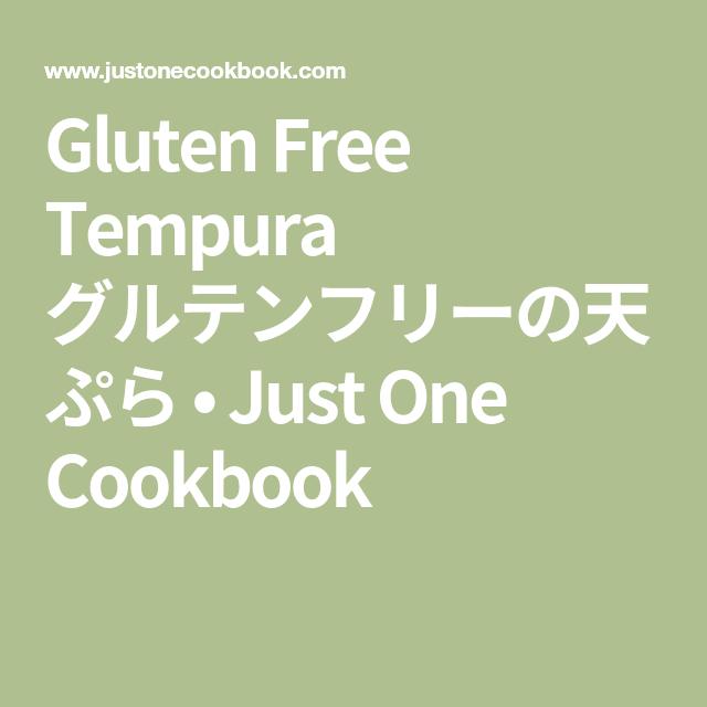 Gluten Free Tempura グルテンフリーの天ぷら • Just One Cookbook ...