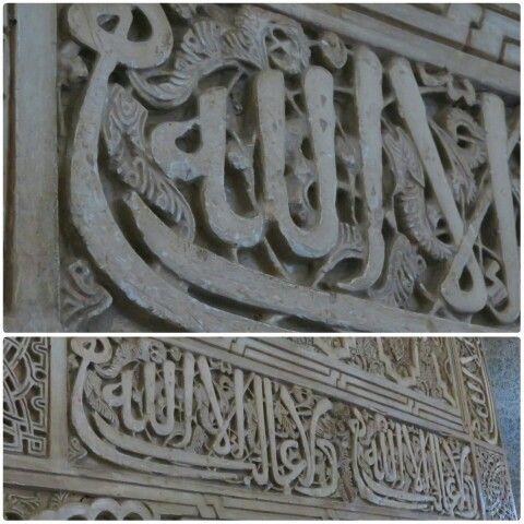 """Las paredes de la Alhambra están lleno de palabras de árabe. La pictura arriba dice """"Alá"""" y las otras palabras son en alabanza de Alá."""