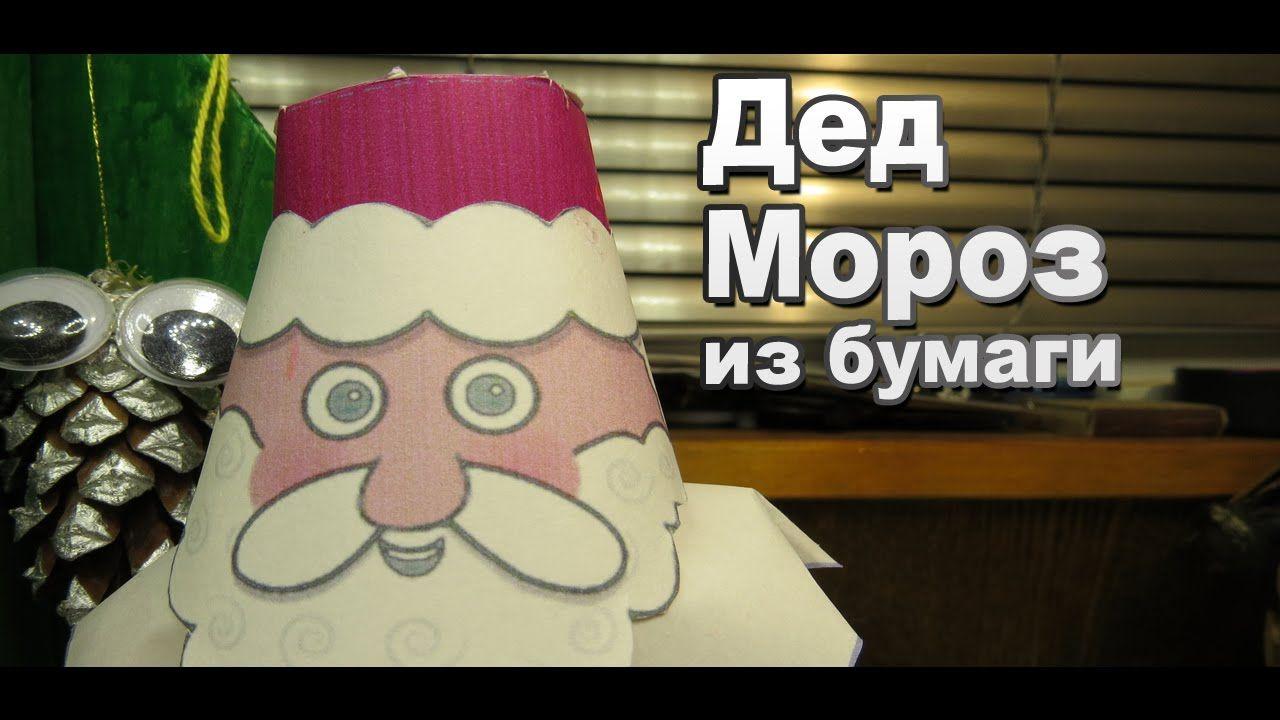 Дед Мороз из бумаги своими руками / DIY Russian Santa Claus from ...