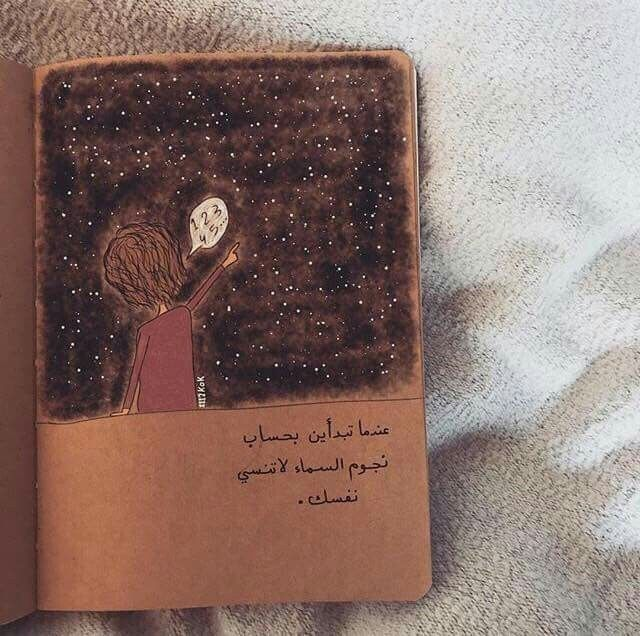 Pin By Eman Mustafa Abobakr On Quotation Drawing Quotes Journal Quotes Book Qoutes