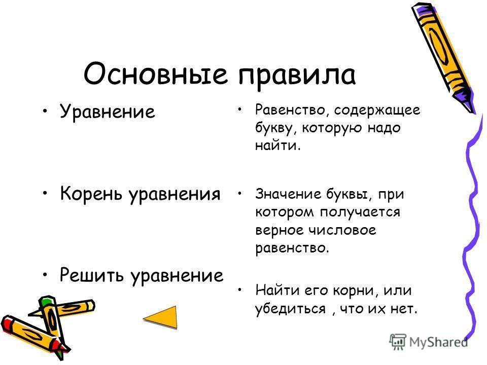 Параграфы 23-24 составить кроссворд по теме вода 5 класс в.м.пакулова н.в.иванова
