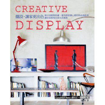 博客來-CREATIVE DISPLAY擺設,讓家更出色:展示你的回憶與收藏,運用創意讓心愛的物品說故事,展現居家自我生活風格