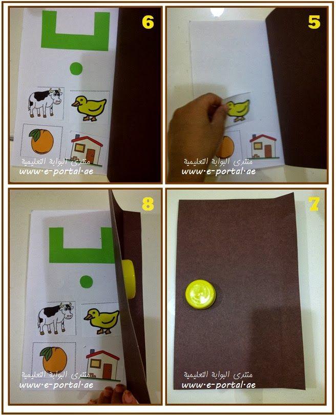 روضة العلم للاطفال اعمال يدوية لحروف الهجاء Letter A Crafts Alphabet Crafts Learn Arabic Online