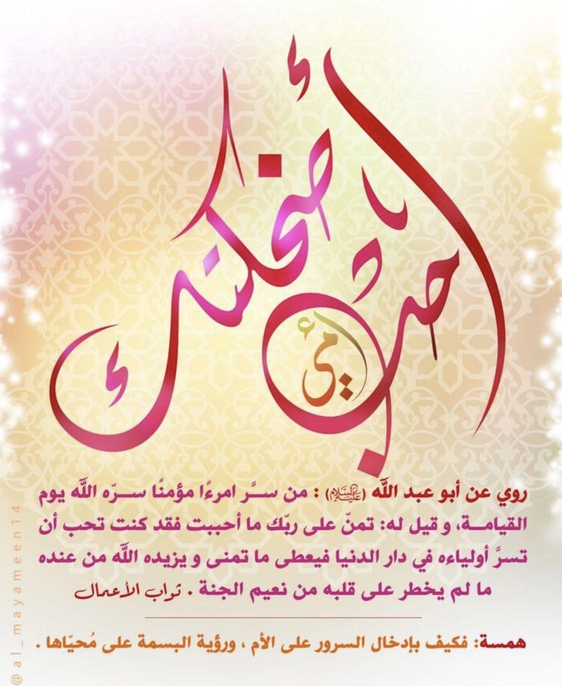 أحب ضحكتك ياأمي Arabic Calligraphy Calligraphy