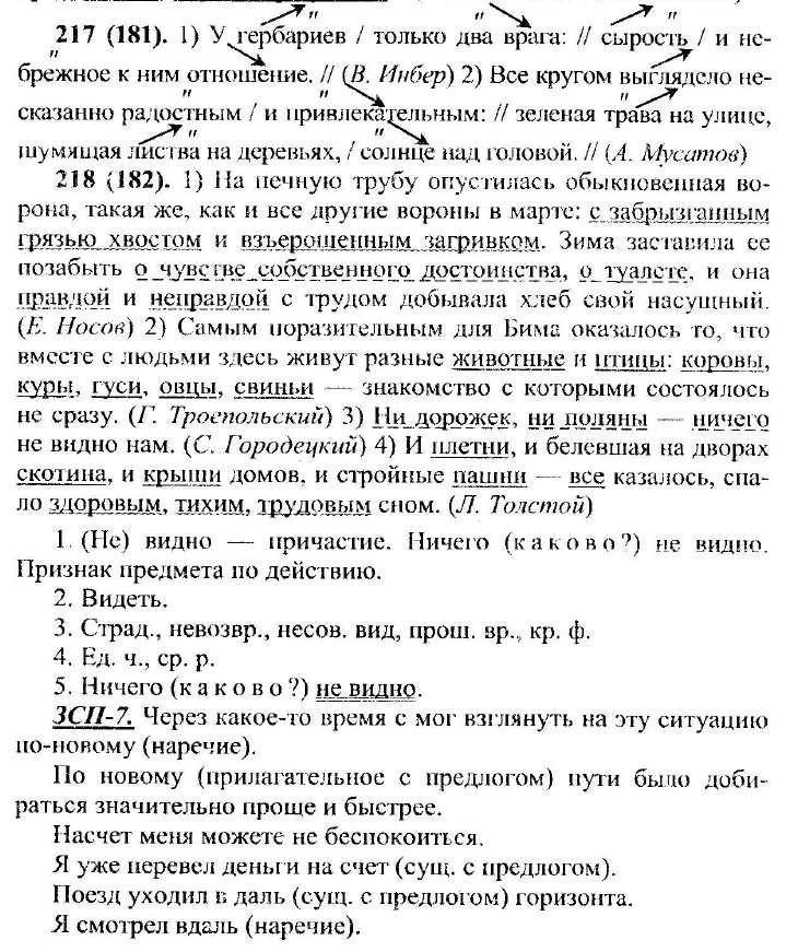 Виноградова русский язык домашние задания 4 класс
